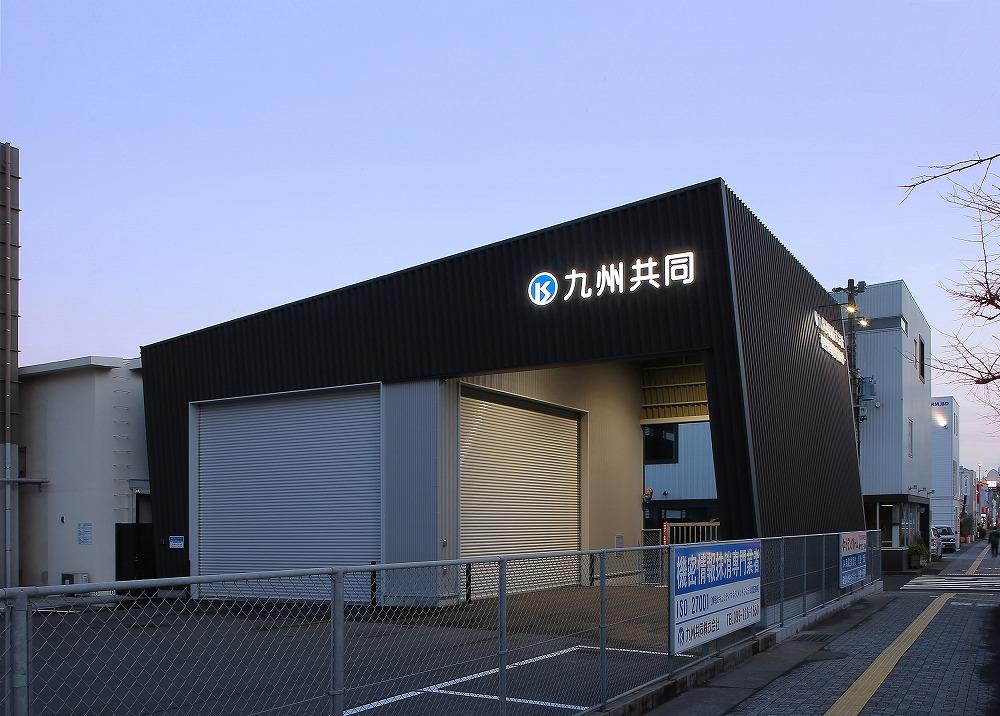 九州共同 機密情報リサイクルセンター