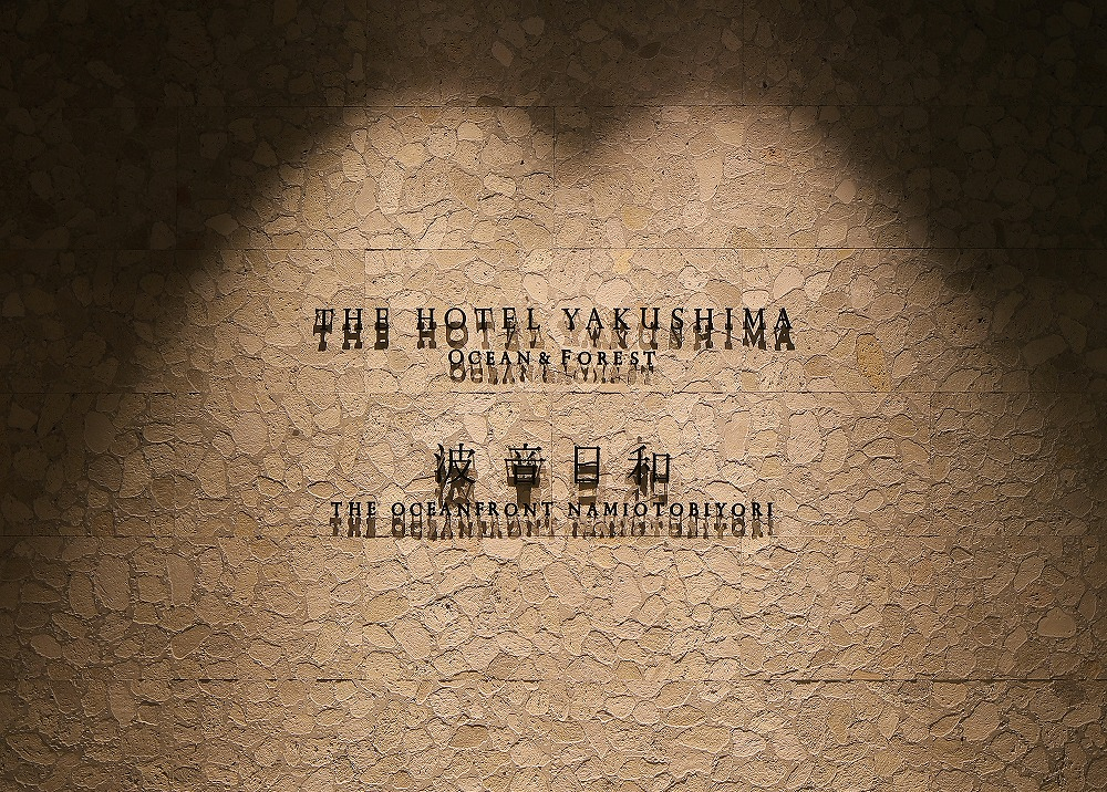 THE  HOTEL  YAKUSHIMA / 波音日和